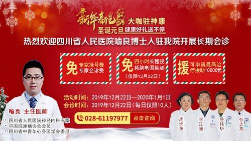 """""""健康中国·暖冬行动·红十字会援助·携手抗癫""""公益活动第二期"""
